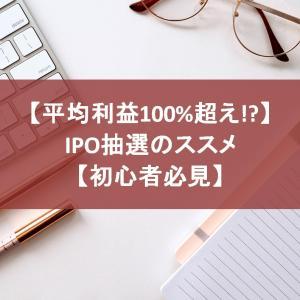 【平均利益100%超え!?】IPO抽選のススメ【初心者必見】