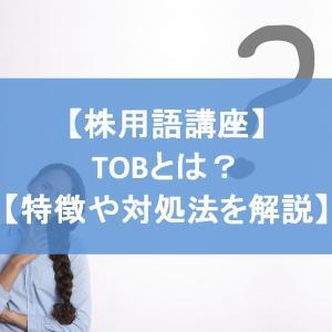 【株用語講座】TOBとは?【特徴や対処を解説】