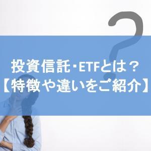 投資信託・ETFとは?【特徴や違いをご紹介】