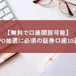 【口座開設無料】IPO抽選に必須の証券口座10選