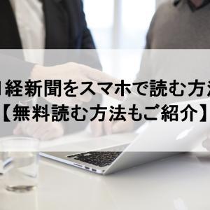 日経新聞をスマホで読む方法【無料読む方法もご紹介】