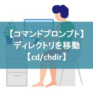 【コマンドプロンプト】ディレクトリを移動【cd/chdir】