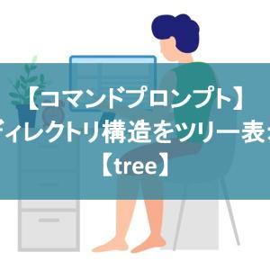 【コマンドプロンプト】ディレクトリ構造をツリー表示【tree】