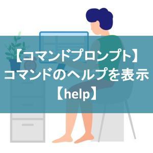 【コマンドプロンプト】コマンドのヘルプを表示【help】