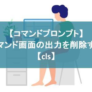 【コマンドプロンプト】コマンド画面の出力を削除する【cls】