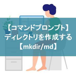 【コマンドプロンプト】ディレクトリを作成する【mkdir/md】