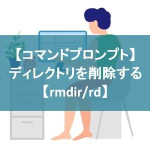 【コマンドプロンプト】ディレクトリを削除する【rmdir/rd】