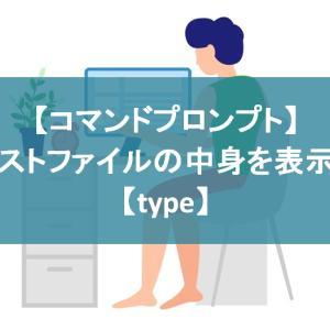 【コマンドプロンプト】テキストファイルの中身を表示する【type】