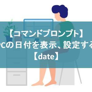 【コマンドプロンプト】PCの日付を表示、設定する【date】