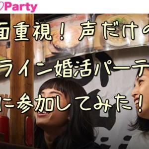 【LMO】エルモ「声だけのオンライン婚活パーティー」の口コミ!