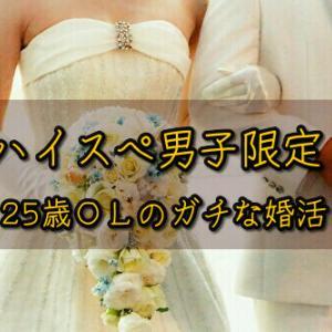 オンライン婚活でもハイスペ男子限定|25歳OLのガチな婚活!