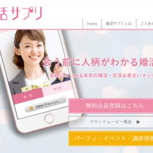 【婚活サプリ】の口コミは⁉会う前にオンラインで人柄が分かるアプリ