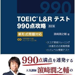 TOEIC対策本:TOEIC L&R テスト990点攻略