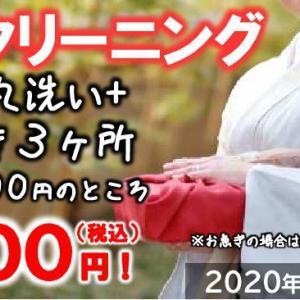 きものクリーニングキャンペーン