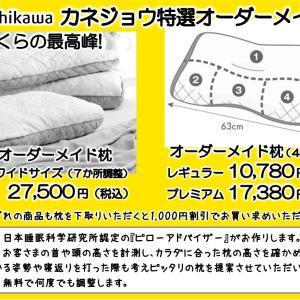 カネジョウのオーダーメイド枕