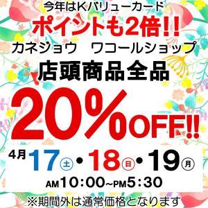 ワコール全品20%OFF!【3日間限り】