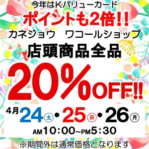 ワコールバーゲン20%OFF【今週も開催】