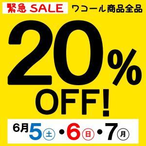 【予告】ワコール商品全品20%OFFセール