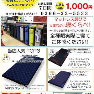 マットレスお試しレンタル1,000円【期間限定】