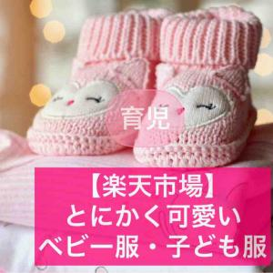楽天で安くてかわいいベビー服、子供服はここ!!