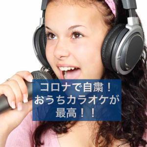 【コロナ】おうちカラオケでストレス発散しよう!【外出自粛】