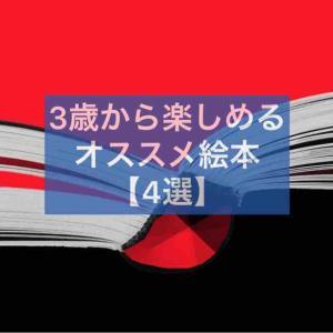 0歳から楽しめるオススメ絵本4選!
