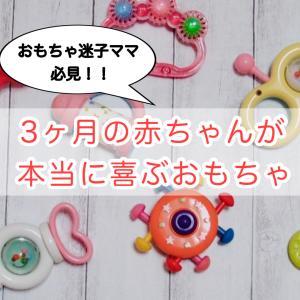 3ヶ月の赤ちゃんはおもちゃで遊ばない?本当に喜ぶおすすめおもちゃ10選