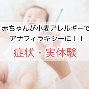 赤ちゃんが小麦アレルギーでアナフィラキシーに!症状と実体験。
