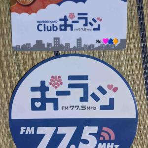 小山評定ふるさと応援し隊&Clubおーラジカードが来ました!