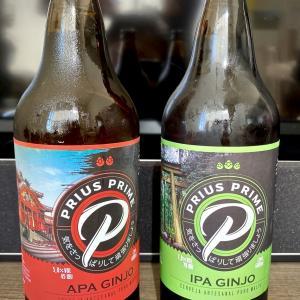 地球(日本)の真裏:ブラジルで、日系移民が造る『地ビール』🍺