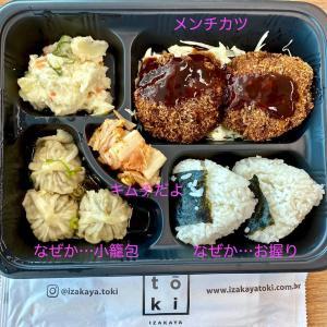 地球(日本)の真裏🌎:ブラジルでサラメシ、和食の『デリバリー弁当🍱』を、ただただ黙々と食べる日々。