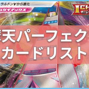 【摩天パーフェクト】収録カードリスト販売/買取価格比較|SR/UR/HR/スペシャルアート