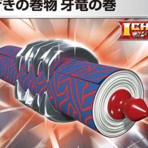【ポケモンカード】いちげきの巻物  牙竜の巻(S7D)のカード情報|販売/買取価格比較【U】