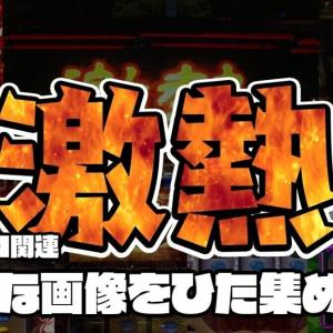 """#61 雑記【パチスロコラム】""""激熱""""な画像をひた集めた記事"""