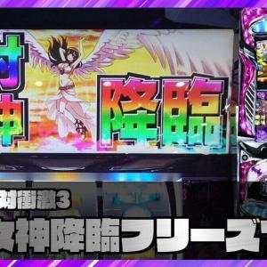 """#69 稼働報告【S 絶対衝激3】""""絶対女神降臨フリーズ""""発生!!"""