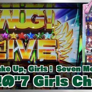 """#75 稼働報告【S Wake Up, Girls! Seven Memories】渾身の..!!""""7 Girls Chance"""""""