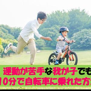 運動が苦手な我が子でも10分で自転車に乗れた方法