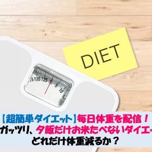 【超簡単ダイエット】毎日体重を配信!朝昼ガッツリ、夕飯だけお米たべないダイエットでどれだけ体重減るか?