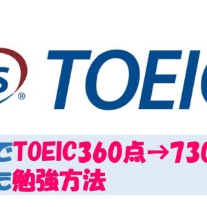半年でTOEIC360点→730点に上げた勉強方法
