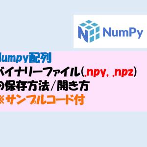 Numpy配列バイナリーファイル(.npy, .npz)の保存方法/開き方(サンプルコード付)