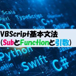 VBScript基本文法(SubとFunctionと引数)