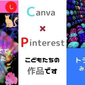 【Canva×Pinterest】で知育!無料で思い出の写真をデザインしよう