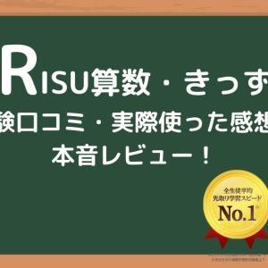 RISU算数・キッズの体験口コミ・実際使った感想を本音レビュー!