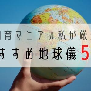 地球儀(子供用)のおすすめ5選・知育マニアの私が厳選