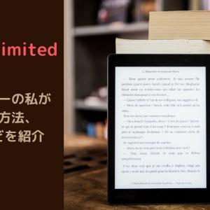 【Kindle Unlimited】ヘビーユーザーの私が料金、支払い方法、読める本などを紹介します