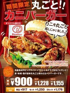 売切続出!ドムドムの話題メニュー「丸ごと!!カニバーガー」全国の店舗で販売を再開