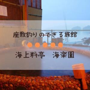 【釣りのできる宿】三重県・海楽園【近畿・東海】
