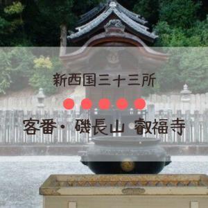 【新西国三十三所】客番「磯長山 叡福寺」【大阪府】