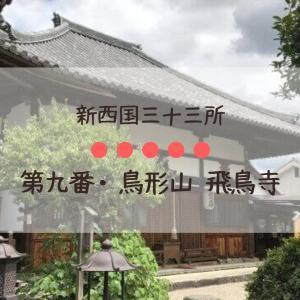【新西国三十三所】第九番「鳥形山 飛鳥寺」【奈良県】