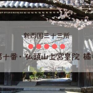【新西国三十三所】第十番「仏頭山上宮皇院 橘寺」【奈良県】